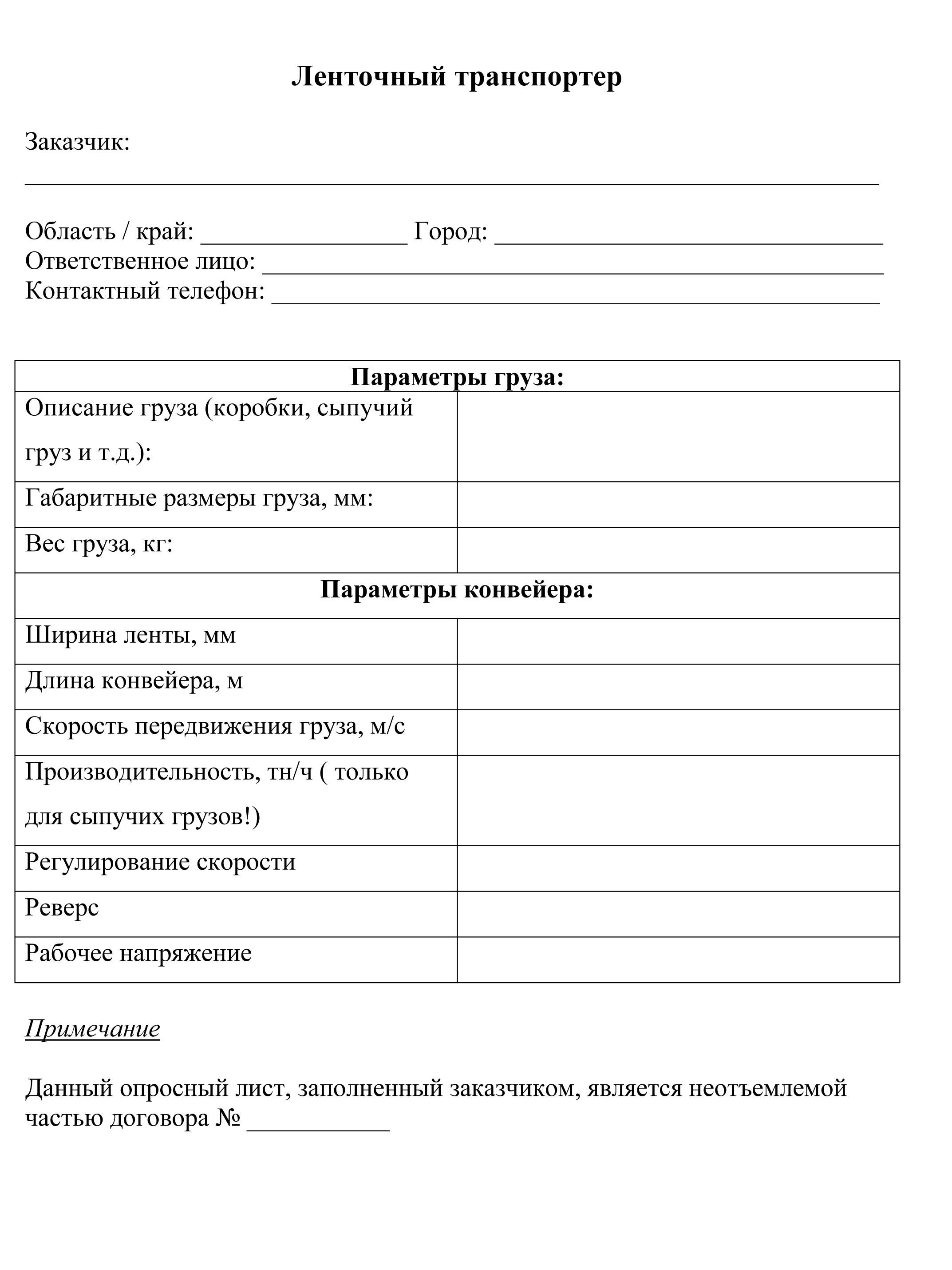 Опросный лист на конвейер фольксваген транспортер т4 разборка москва